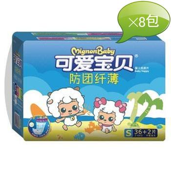 可爱宝贝防团纤薄尿片s号38片×8包